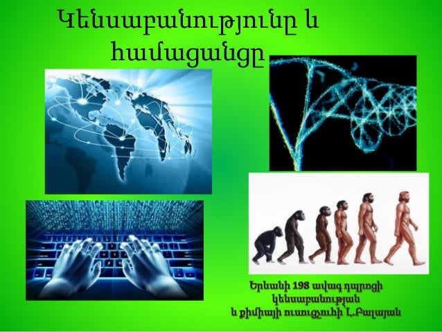 Կենսաբանությունը և համացանցը