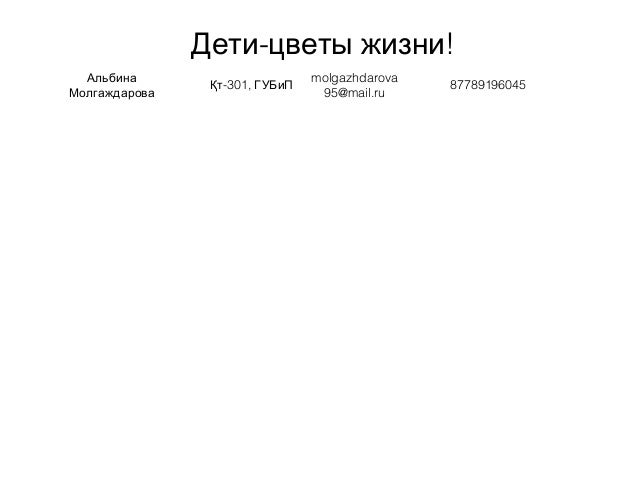 - !Дети цветы жизни Альбина Молгаждарова -301,Қт ГУБиП molgazhdarova 95@mail.ru 87789196045