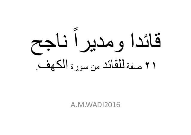قائداناجح ًاومدير قائداناجح ًاومدير ٢١صفةللقائدسورة منالكھف. A.M.WADI2016