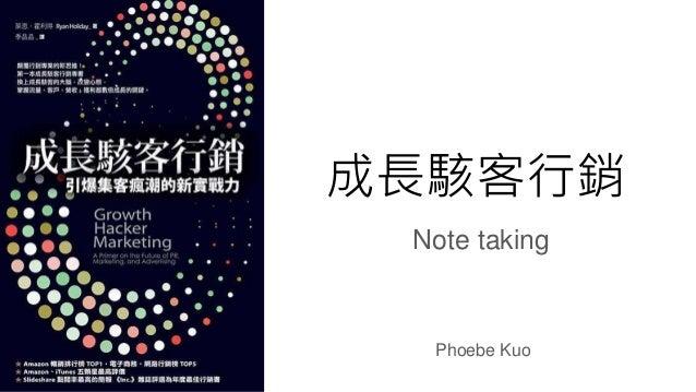 成長駭客行銷 Note taking Phoebe Kuo