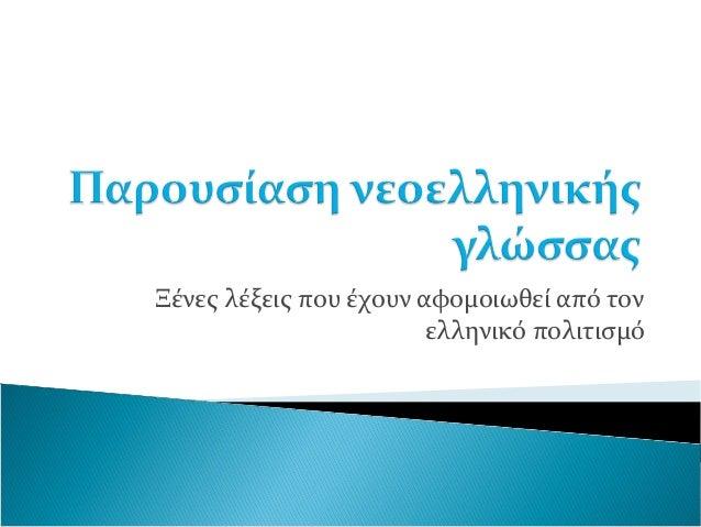 Ξένες λέξεις που έχουν αφομοιωθεί από τον ελληνικό πολιτισμό