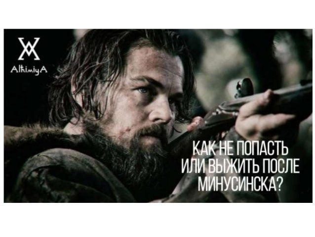 Что такое Минусинск?