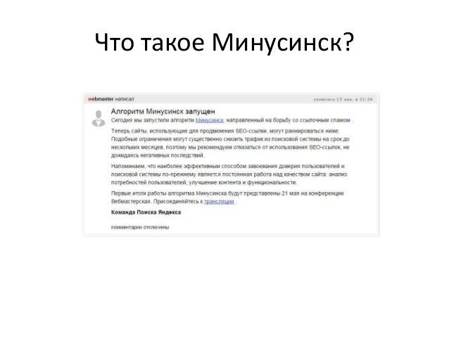 Как вывести сайт из под Минусинска Slide 2