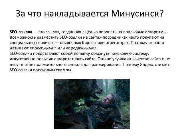 Как вывести сайт из под Минусинска Slide 3