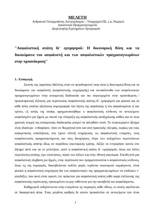 ΜΕΛΕΤΗ Ανδριανού Γκουρμπάτση, Αντιστράτηγου – Υπαρχηγού ΠΣ, ε.α, Νομικού Δικαστικού Πραγματογνώμονα Διερεύνησης Εγκλημάτων...