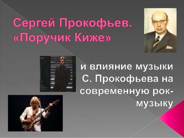 """""""Поручик Киже"""" был написан Сергеем Прокофьевым в 1934 году для фильма Александра Файнциммера """"Поручик Киже"""" по одноименном..."""