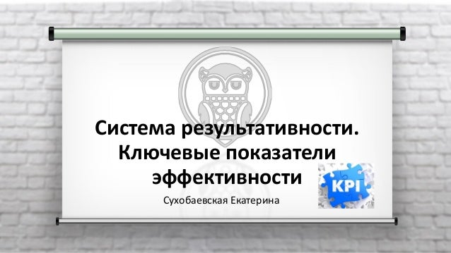 Система результативности. Ключевые показатели эффективности Сухобаевская Екатерина