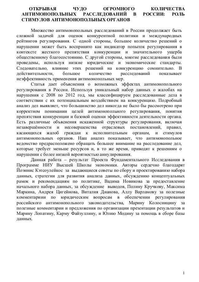 ОТКРЫВАЯ ЧУДО ОГРОМНОГО КОЛИЧЕСТВА АНТИМОНОПОЛЬНЫХ РАССЛЕДОВАНИЙ В РОССИИ: РОЛЬ СТИМУЛОВ АНТИМОНОПОЛЬНЫХ ОРГАНОВ Множество...