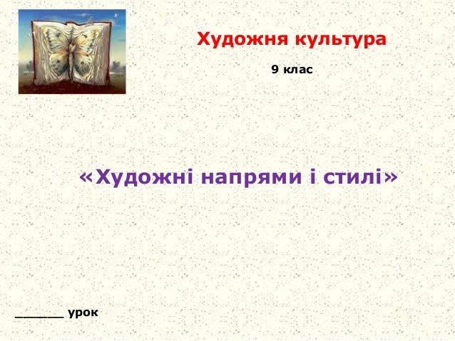 Художня культура 9 клас ______ урок «Художні напрями і стилі»