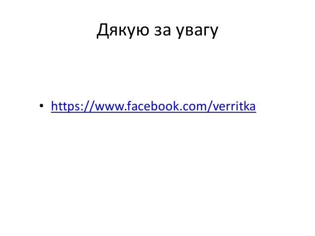 Дякую за увагу • https://www.facebook.com/verritka