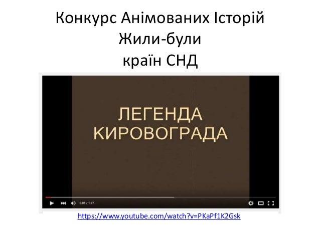 Конкурс Анімованих Історій Жили-були країн СНД https://www.youtube.com/watch?v=PKaPf1K2Gsk