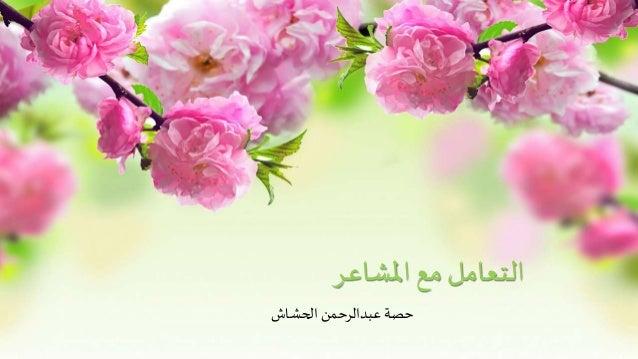املشاعر مع التعامل الحشاش عبدالرحمن حصة