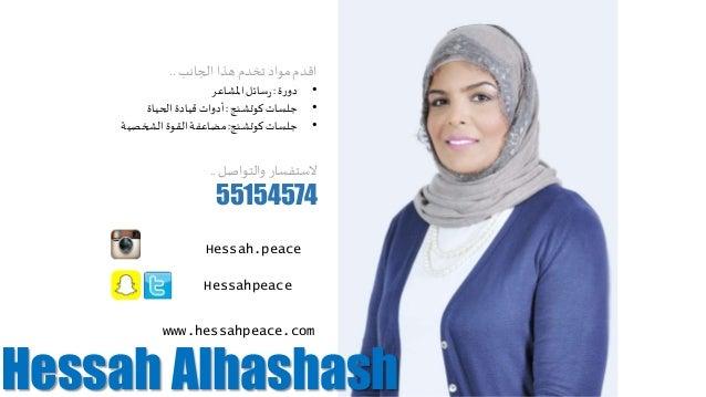 Hessah Alhashash الجانب هذا تخدم مواد اقدم.. •ةردو:املشاعرسائلر •كوتشنججلسات:الحياةقيادة أد...