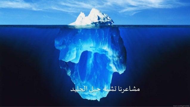 الجليد جبلتشبه مشاعرنا