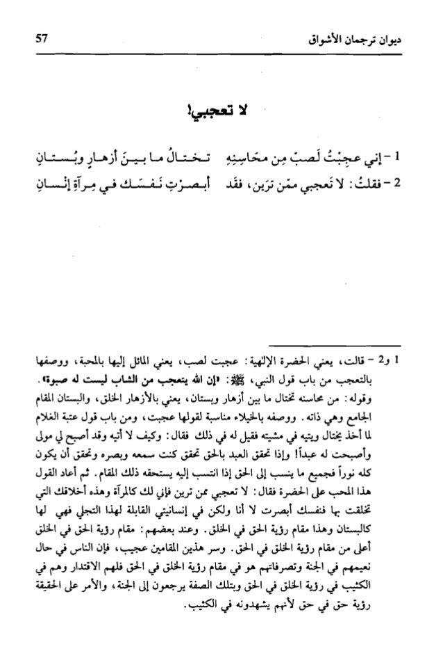 �yl!9�+��-�.��l,y�iy.9�_ترجمانالأشواق-tarjmaneelachwak-IBNARABI
