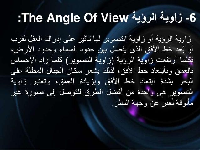6-الرؤية زاوية:The Angle Of View زاويةالرؤيةأوزاويةالتصويرلهاتأثيرعلىإدراكالعقللقرب أوعدب...