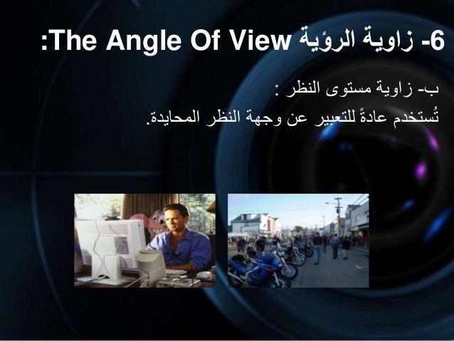 6-الرؤية زاوية:The Angle Of View ب-زاويةمستوىالنظر: ستخدمتعادةللتعبيرعنوجهةالنظرالمحايدة.