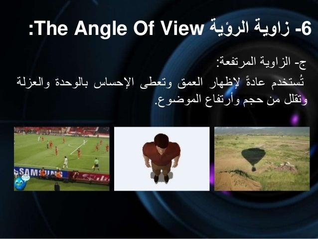 6-الرؤية زاوية:The Angle Of View ج-الزاويةالمرتفعة: ستخدمتعادةإلظهارالعمقوتعطىاإلحساسبالوحدةوال...