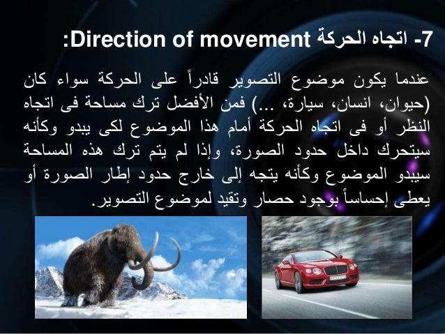 7-الحركة اتجاهDirection of movement: عندمايكونموضوعالتصويرقادراعلىالحركةسواءكان (،حيوان،انسان،س...