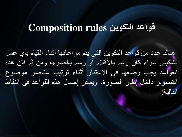 التكوين قواعدComposition rules هناكعددمنقواعدالتكوينالتييتممراعاتهاأثناءالقيامبأيعمل تشكيلي...