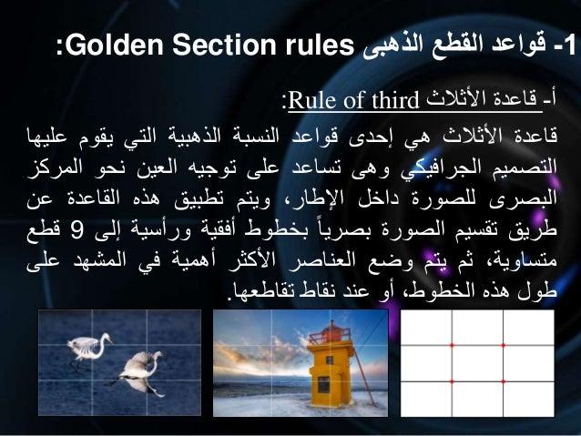 1-الذهبى القطع قواعدGolden Section rules: :Rule of third أ-األثالث قاعدة قاعدةاألثالثهيإحدىقواعدالن...