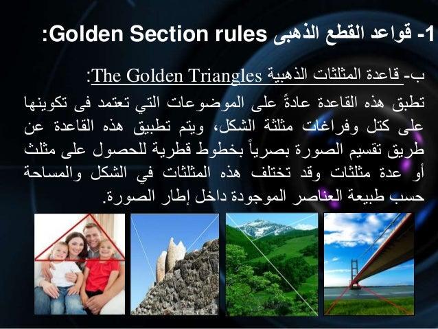 1-الذهبى القطع قواعدGolden Section rules: ب-قاعدةالمثلثاتالذهبيةThe Golden Triangles: تطبقهذهالقاعدةع...