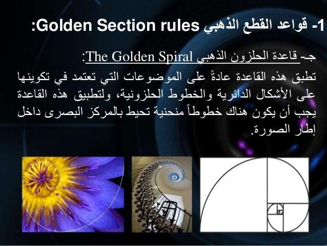 1-الذهبي القطع قواعدGolden Section rules: جـ-قاعدةالحلزونالذهبيThe Golden Spiral: تطبقهذهالقاعدةعادة...