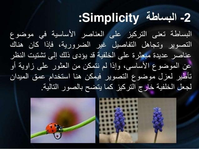 2-البساطة:Simplicity البساطةتعنىالتركيزعلىالعناصراألساسيةفيموضوع التصويروتجاهلالتفاصيلغير،الض...