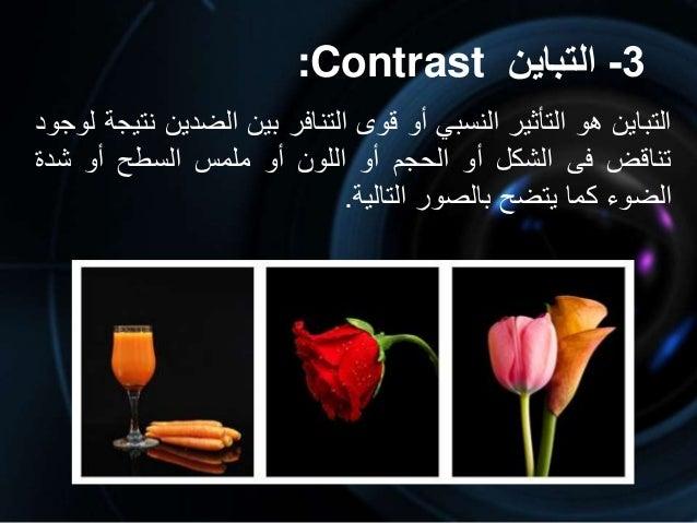 3-التباين:Contrast التباينهوالتأثيرالنسبيأوقوىالتنافربينالضديننتيجةلوجود تناقضفىالشكلأو...