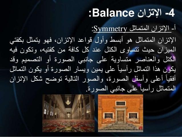 4-اإلتزانBalance: أ-اإلتزانالمتماثلSymmetry: اإلتزانالمتماثلهوأبسطوأولقواعداإل،تزانفهويتمثل...