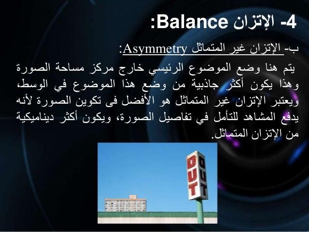 4-اإلتزانBalance: ب-اإلتزانغيرالمتماثلAsymmetry: يتمهناوضعالموضوعالرئيسيخارجمركزمساحةالصورة...