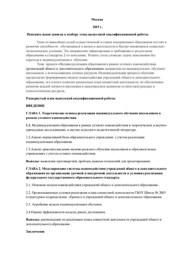 инд план обновленный  дополнительного образования 2 Москва 2015 г Пояснительная записка