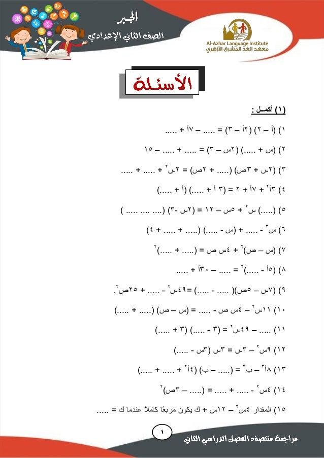 (1: أكوــل ) 1)(أ–2( )2أ–3..... = )–7..... + أ 2( )..... + (س )2س–3..... + ..... = )–15 3)(2+ س3+ .....( )ص...
