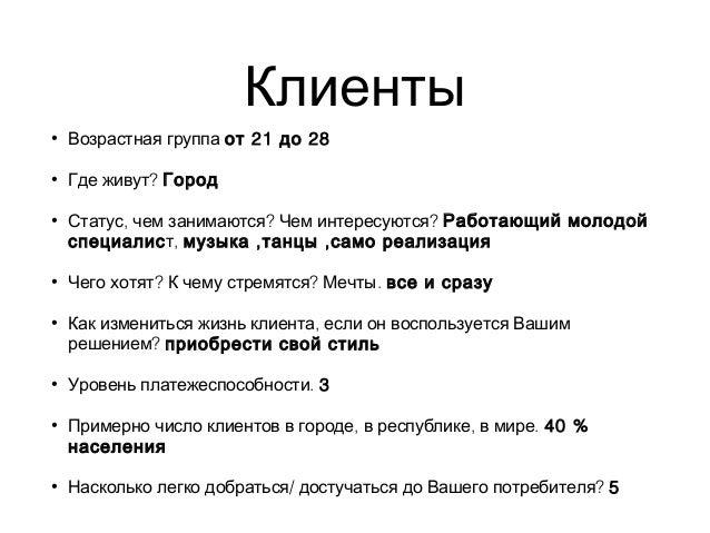 васильев денис + специалисты +предприниматели Slide 2
