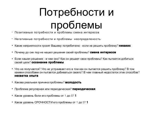 васильев денис + специалисты +предприниматели Slide 3