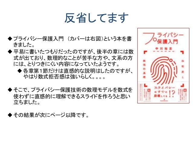 数式を使わないプライバシー保護技術 Slide 2