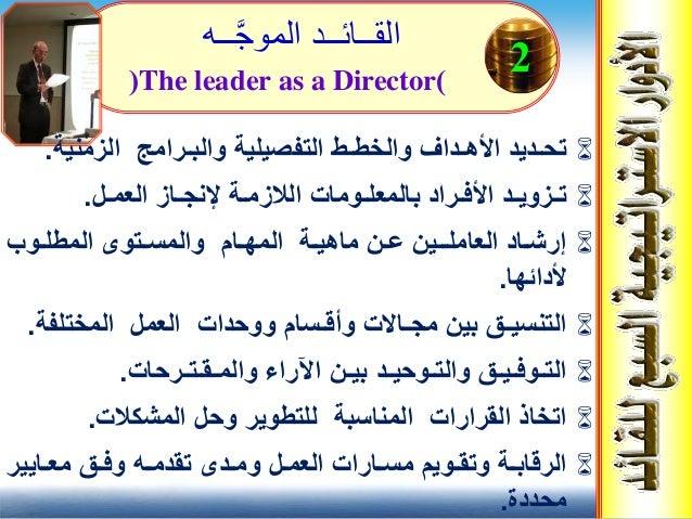 األمام في القادة
