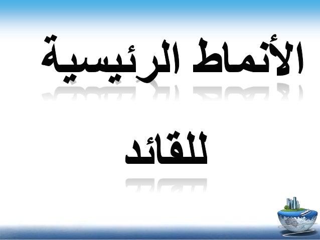 3.المنفتح العقل (الفكرية الميوعة دون)