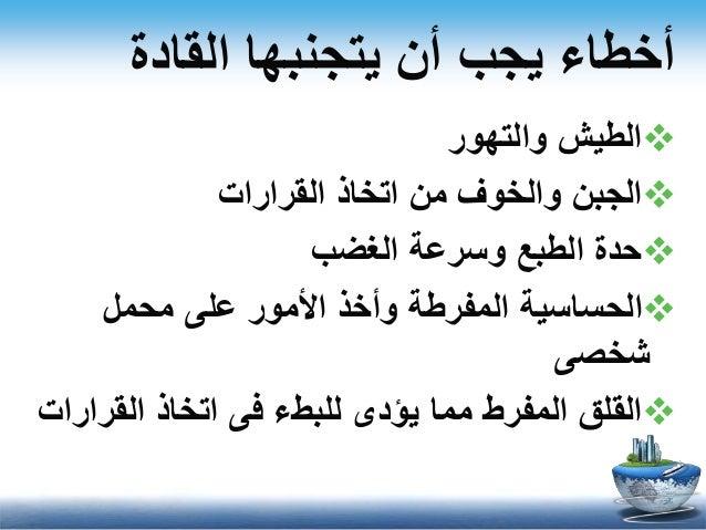 6.ًالشخصيةًالمحبوبة (ًدونًفقدانًالحزم)
