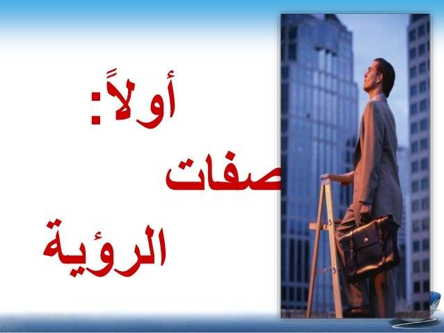 9.الناس على الصحيح الحكم (المشاورة فقدان دون)