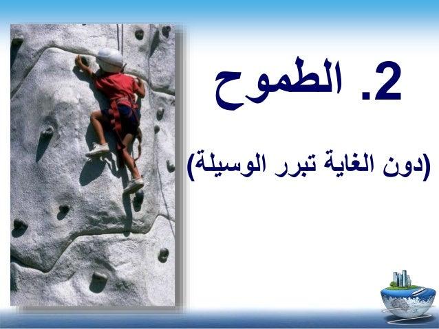 11.الفريق وتحريك صهر (والفاشلين بالضعفاء التمسك دون)