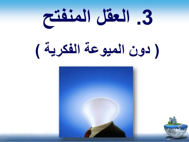 12.الموارد بين التكامل والمادية البشرية (استحالة أو سهولة دون)