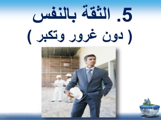14.المستمر اإلنجاز (للتوازن فقدان دون)