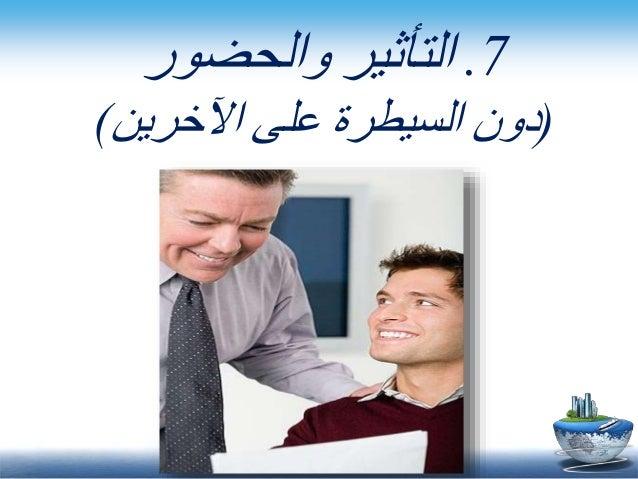 16.الضغوط توقع اإلرادة عن الخارجة (مواجهتها دون)