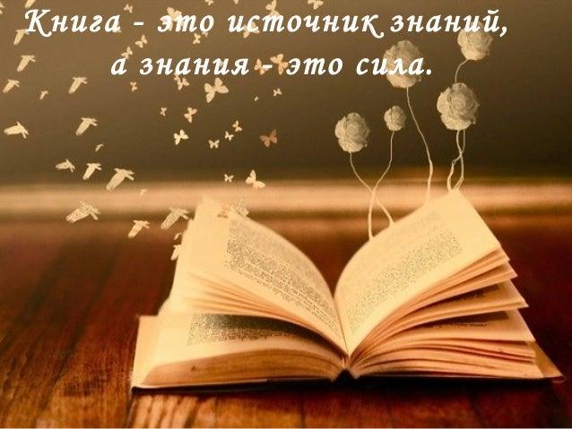 Книга - это источник знаний, а знания - это сила.