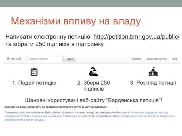Механізми впливу на владу Написати електронну петицію http://petition.bmr.gov.ua/public/ та зібрати 250 підписів в підтрим...
