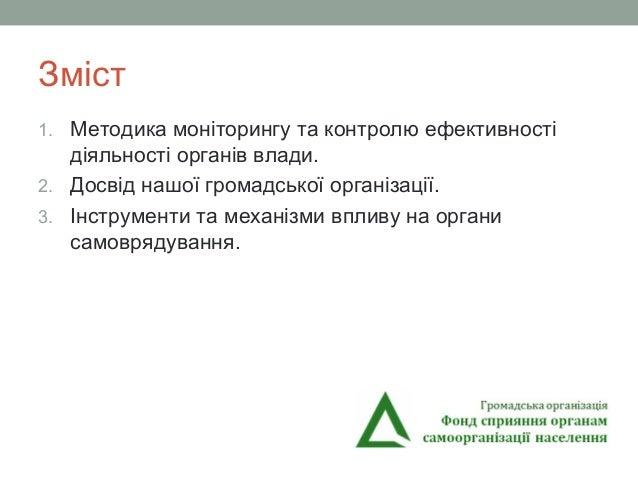 Зміст 1. Методика моніторингу та контролю ефективності діяльності органів влади. 2. Досвід нашої громадської організації. ...