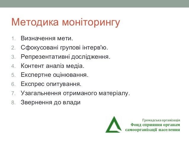 Методика моніторингу 1. Визначення мети. 2. Сфокусовані групові інтерв'ю. 3. Репрезентативні дослідження. 4. Контент аналі...
