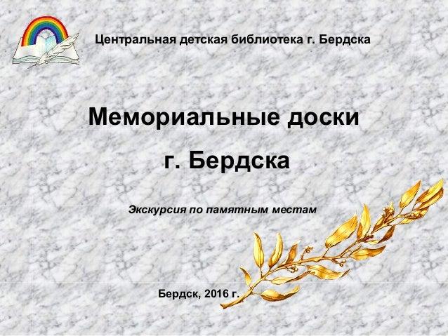 Мемориальные доски г. Бердска Центральная детская библиотека г. Бердска Бердск, 2016 г. Экскурсия по памятным местам