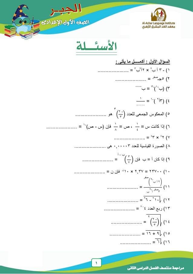 1 الدراسى الفصل منتصف مراجعةالثانى األسئـــلة األول السؤال:أكمــ: يأتى ما ـــل 1)-3ب أ2 ×2...